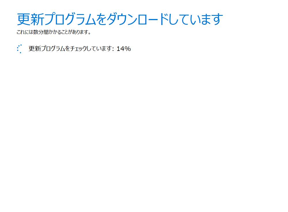 Windows10 1903 から 2004、ISOでアップデート_a0056607_16504957.png