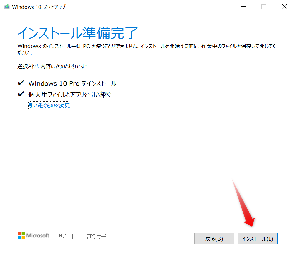 Windows10 1903 から 2004、ISOでアップデート_a0056607_16512567.png