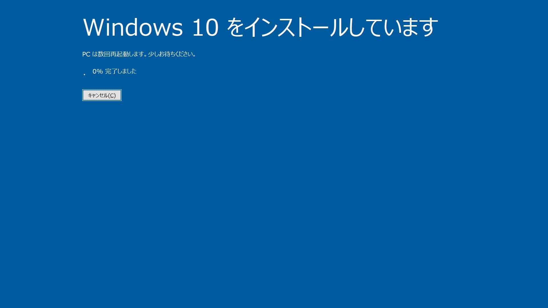Windows10 1903 から 2004、ISOでアップデート_a0056607_16522752.png