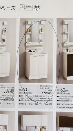 洗面台‼_a0128408_17290194.jpg