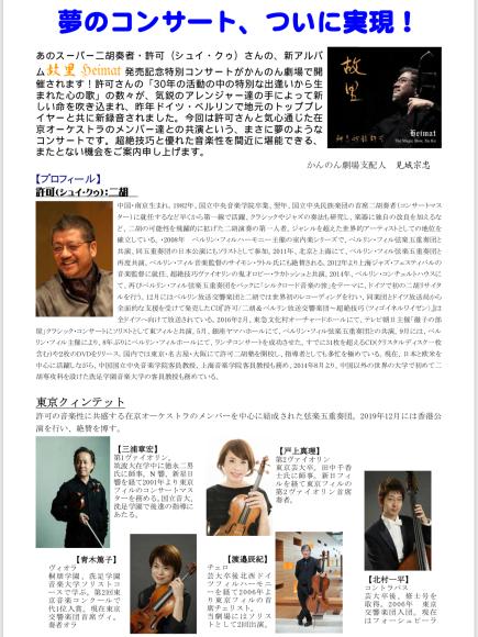 コンサートのお知らせ(「第29回かんのん劇場」@稲城市)_b0183620_22434506.png