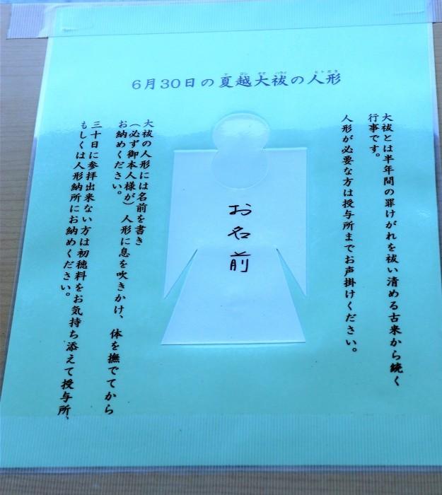大宮 氷川神社 「茅の輪くぐり」_d0150720_16395601.jpg