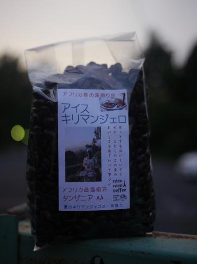 7/19  コーヒー豆セール販売日  _b0136223_15580606.jpg