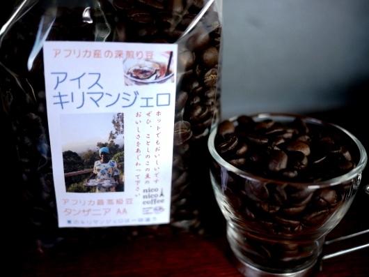 ** 8/16 第三日曜日 コーヒー豆セール販売日(ニコマルシェは中止) **_b0136223_15584397.jpg