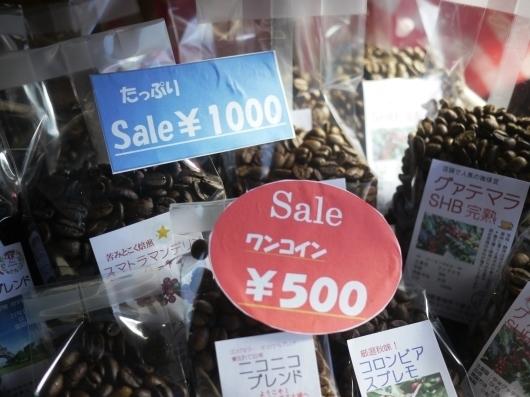 ** 8/16 第三日曜日 コーヒー豆セール販売日(ニコマルシェは中止) **_b0136223_15584926.jpg