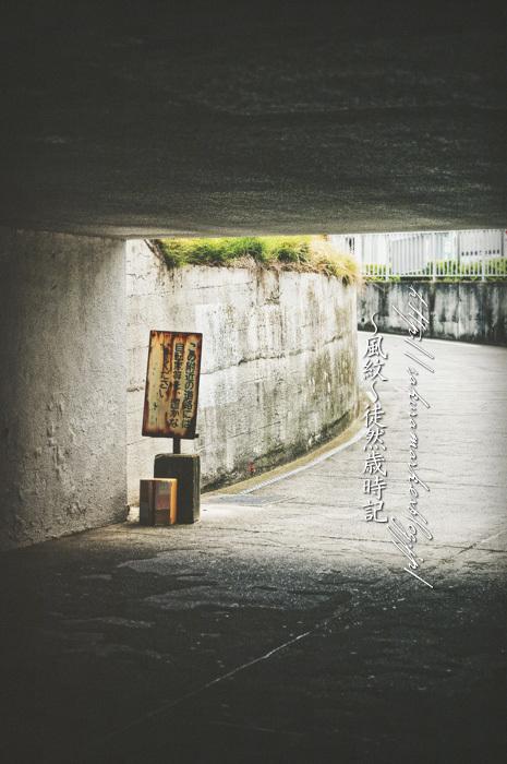 地下道の孤独。_f0235723_16094414.jpg