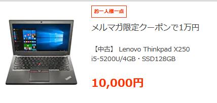 ひかりTVショッピングで中古パソコンが1万円や2万円に クーポン値引き_d0262326_19244424.png