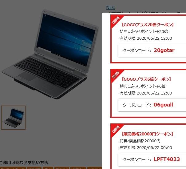 ひかりTVショッピングで中古パソコンが1万円や2万円に クーポン値引き_d0262326_19255299.jpg