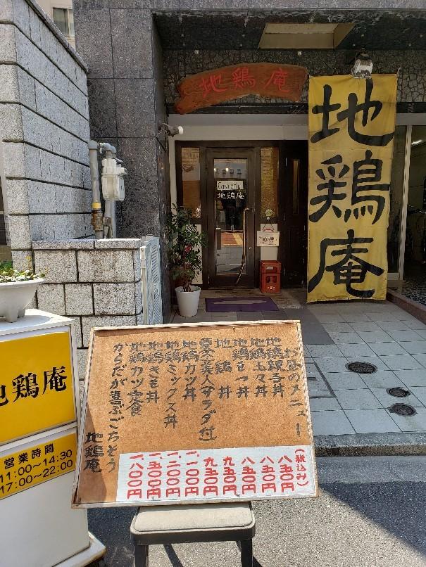 地鶏庵(広島市中区宝町)_a0105740_07240310.jpg