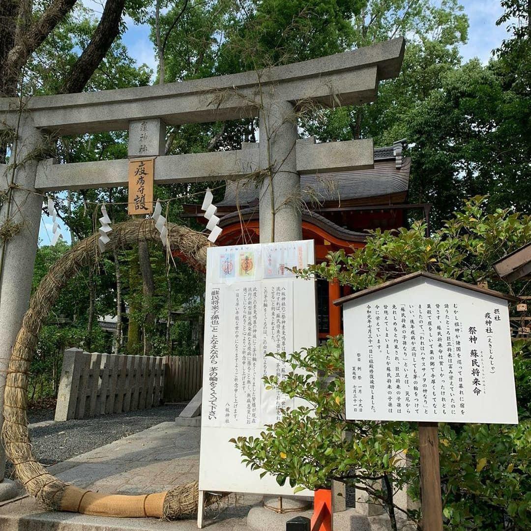 200619 京都・八坂神社「厄除けちまき」届きました✨_f0164842_15095969.jpg