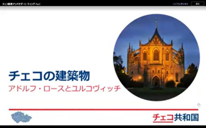 チェコ親善アンバサダーミーティングにオンラインで参加しました_c0060143_21122331.jpg