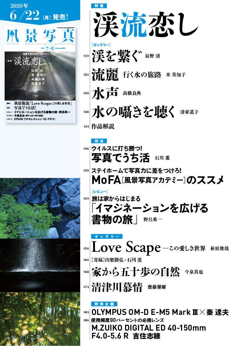 『風景写真』《2020年7-8月号》は6月22日(月)発売開始!_c0142549_13353221.jpg