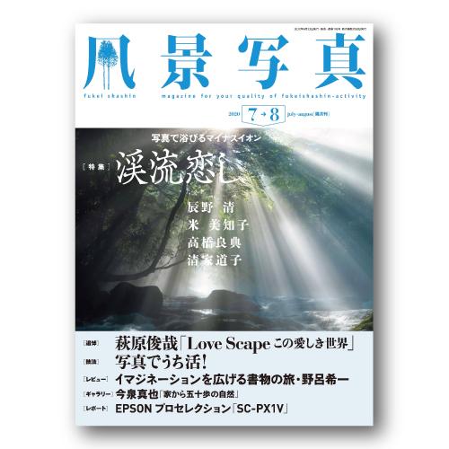 『風景写真』《2020年7-8月号》は6月22日(月)発売開始!_c0142549_13354358.jpg