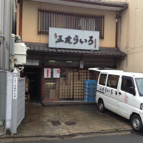 京の風物詩 水無月物語り_b0153663_13150133.jpeg