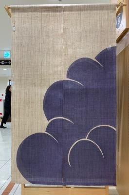 麻暖簾「入道雲」_e0247766_16554543.jpg