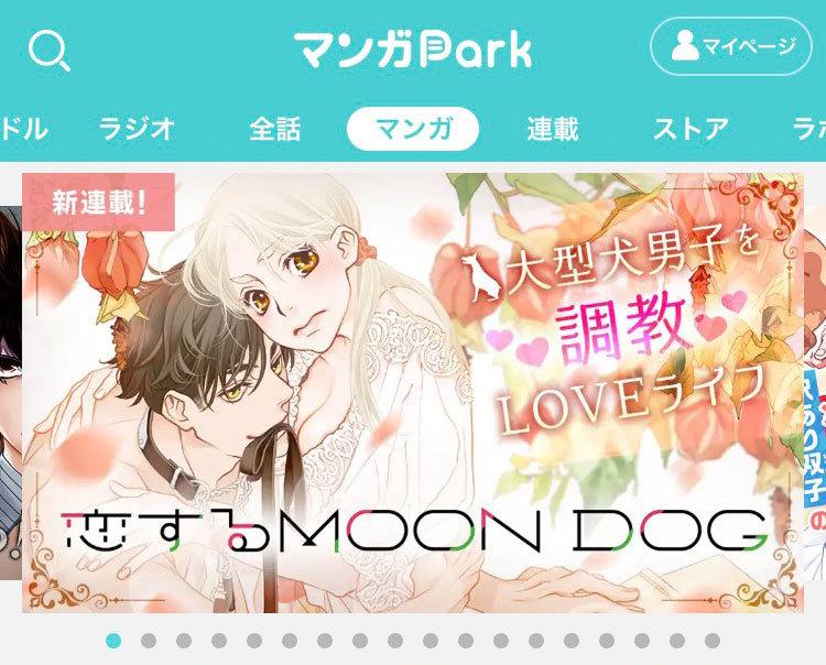 『恋する MOON DOG』マンガParkで連載開始です_a0342172_00590251.jpg