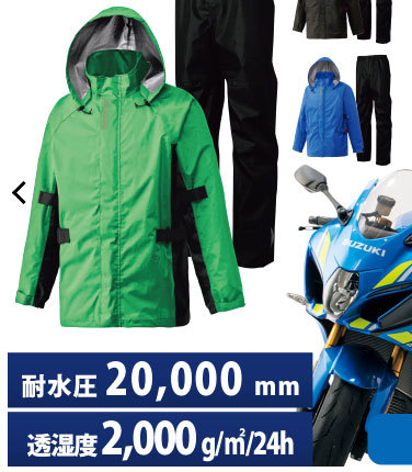 バイクメーカーのレインウェア!_b0163075_10220322.jpg
