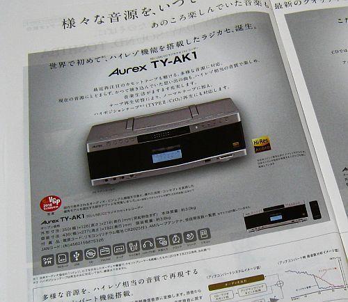 Aurex TY-AK1_b0170184_21265529.jpg