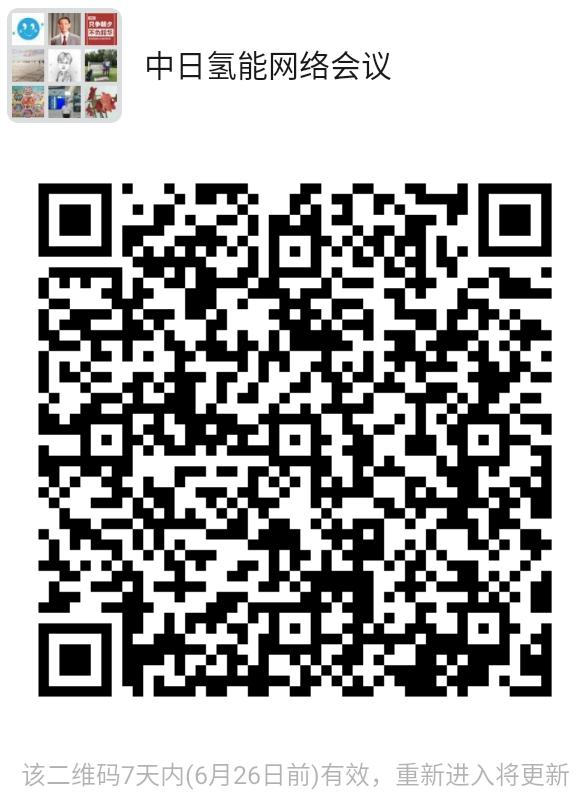 氢能泡泡:中日氢能网络会议(第四场),报名开始_d0007589_08243260.png