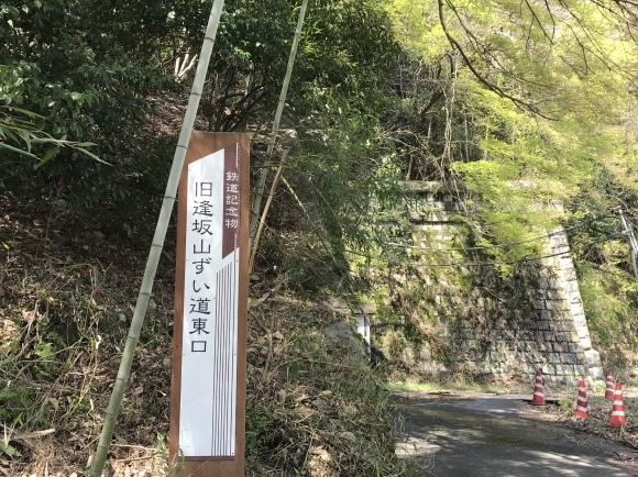 旧逢坂山トンネルと井上勝_f0010195_23564494.jpeg