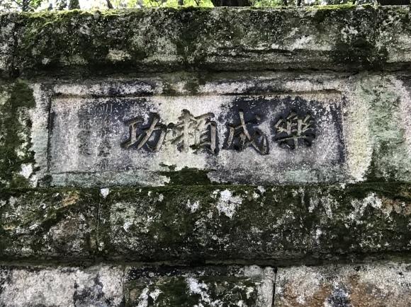旧逢坂山トンネルと井上勝_f0010195_23583598.jpeg