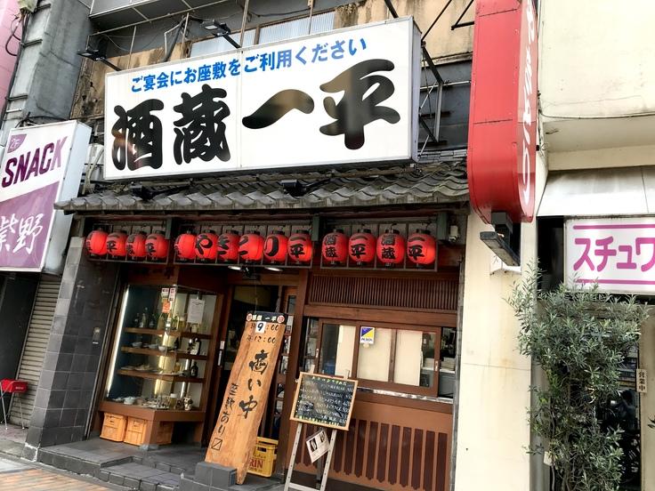 モーニングビール@酒蔵一平(八王子)_c0212604_1145788.jpg