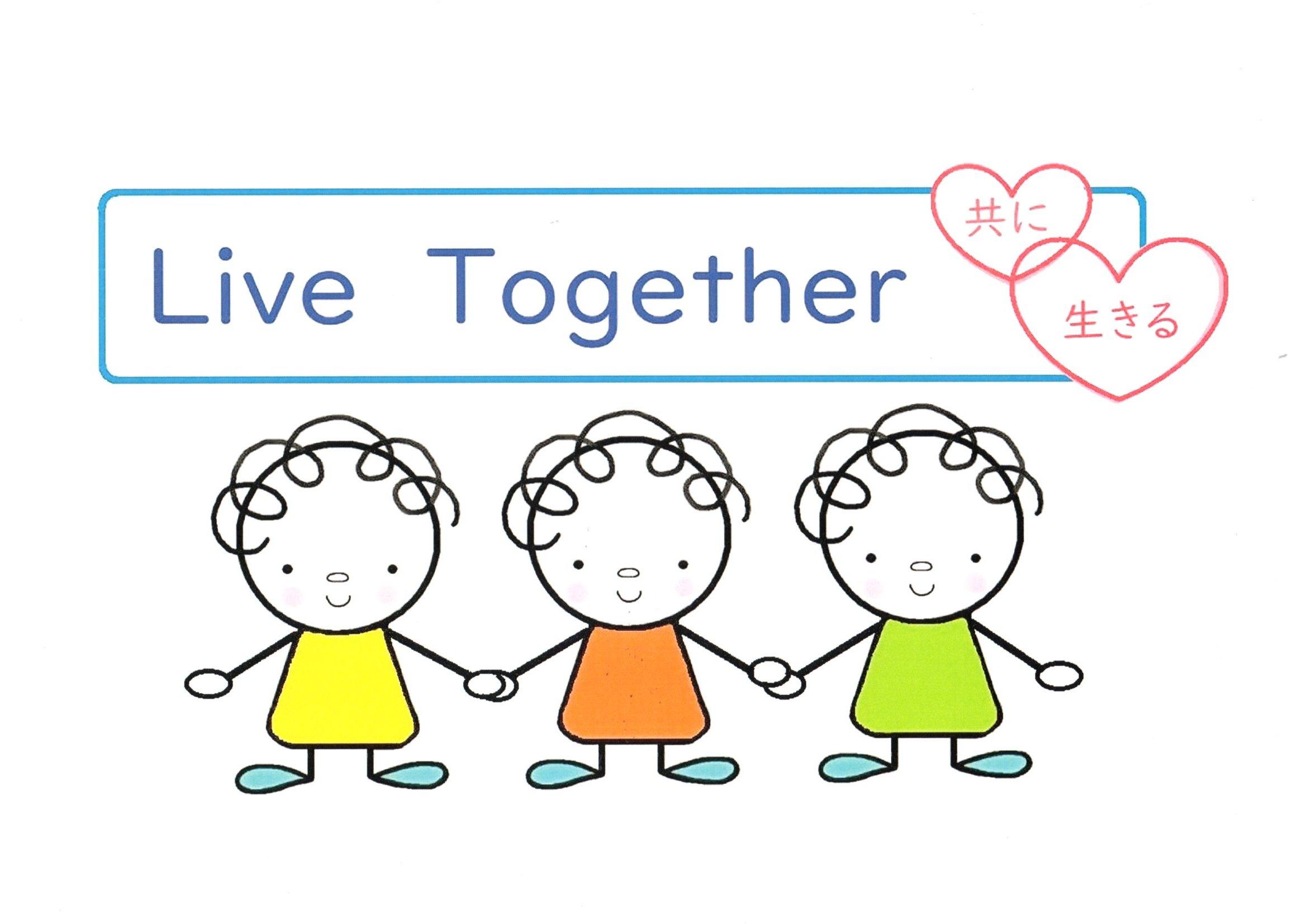 Live together 「共に 生きる」_d0204305_12392252.jpg