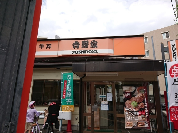 6/20 牛丼並つゆだくAセット玉子¥611⇒¥581@吉野家_b0042308_22301080.jpg