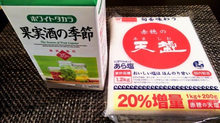 ■自家製保存食【今年も恒例の梅干し漬けを仕込みました。①】_b0033423_19414056.jpg