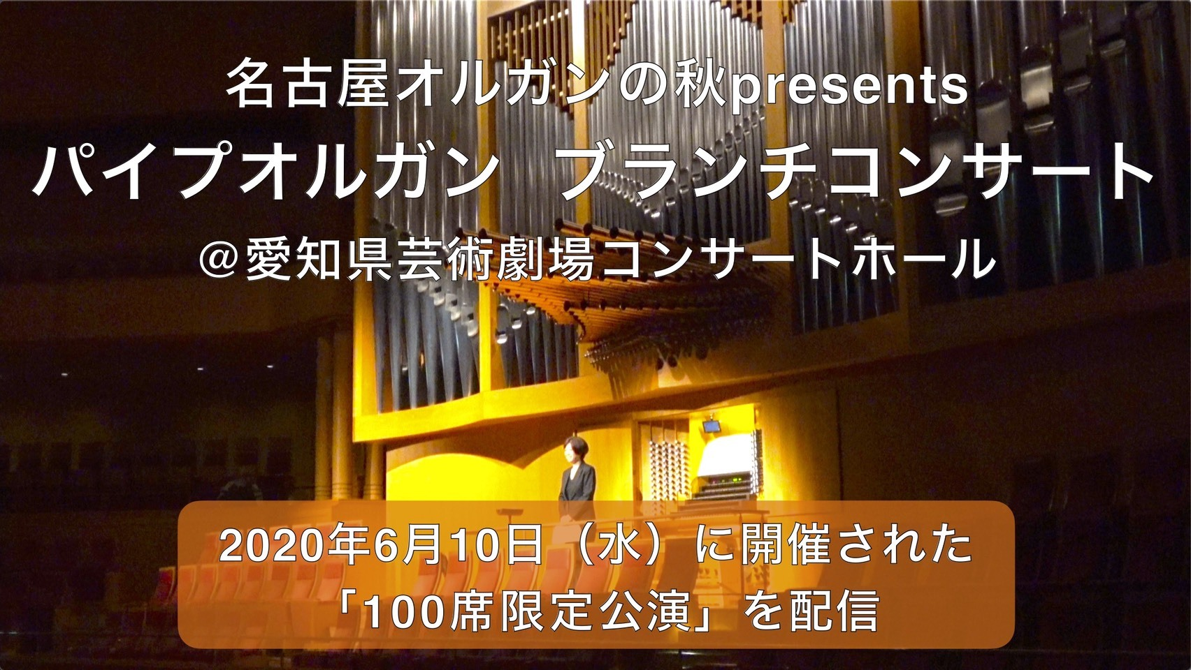 2020年6月10日開催パイプオルガン ブランチコンサート「100席限定」公演動画です_f0160325_15101800.jpg
