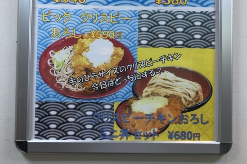 333杯目:富士そば市ヶ谷店でビッククリスピーおろしミニ丼セット_f0339637_11193144.jpg