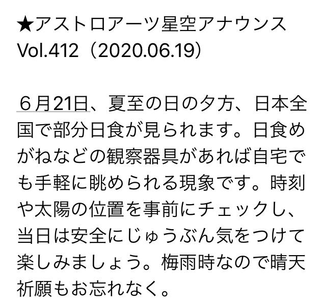 2020/06/21☆夏至の日食_f0183846_21215672.jpg