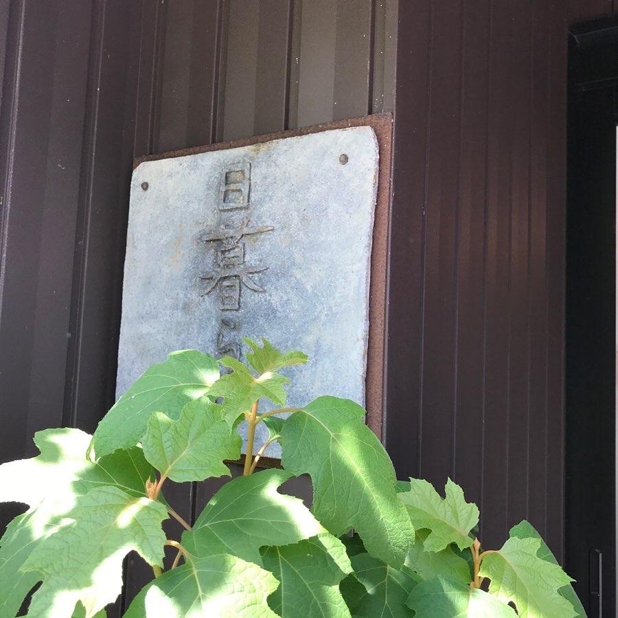 金沢のギャラリー日暮らしさんに、納品してきました。_c0223458_21334236.jpg