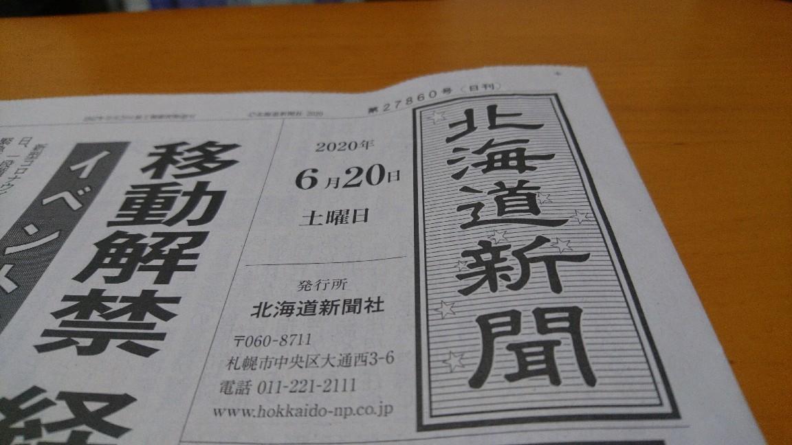 2020年6月20日(土)今朝の函館の天気と気温は。都道府県移動制限解除に。電車などで会話を控える、商品に触らない、アルコール消毒は持参を。_b0106766_05022472.jpg