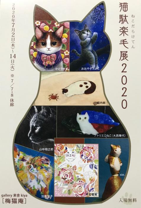 🐈 猫駄楽毛展2020_e0053568_04441086.jpg