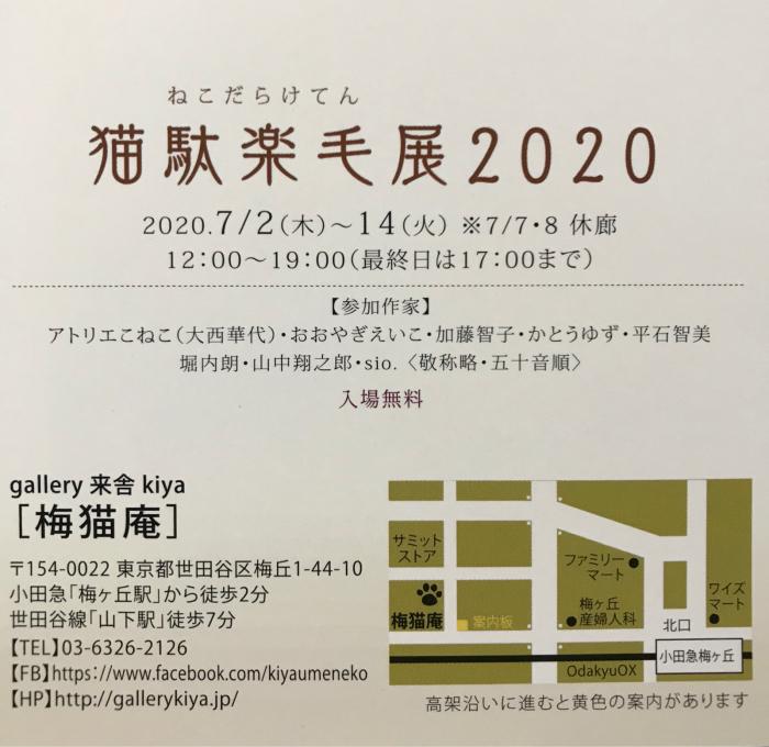 🐈 猫駄楽毛展2020_e0053568_04441372.jpg