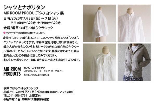 「シャツとナポリタン」開催いたします_d0268070_06574776.jpg