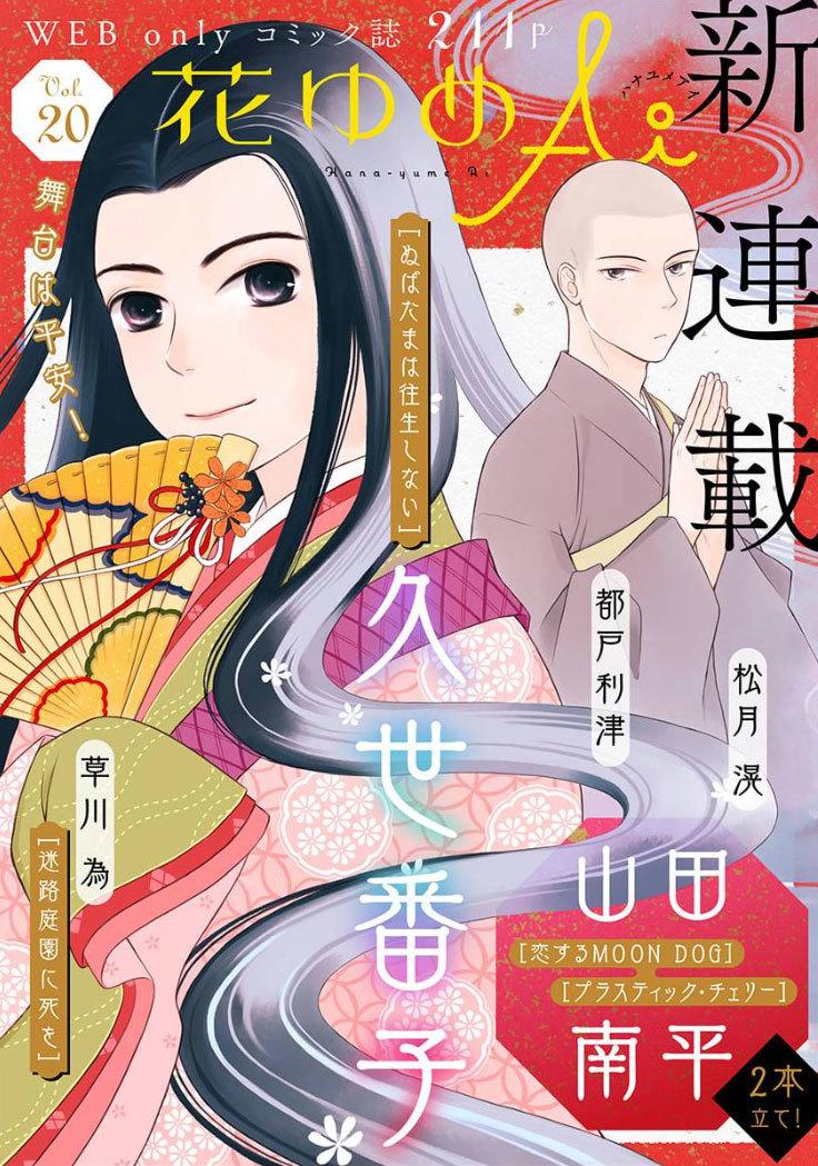 「花ゆめAi」と「恋する MOON DOG」本日公開です_a0342172_02420220.jpg