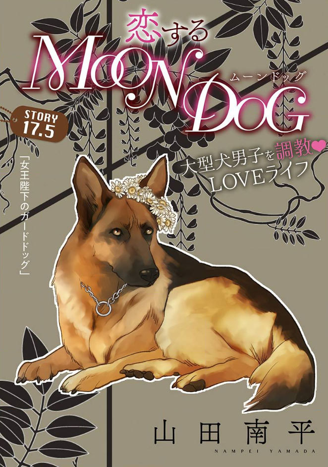 「花ゆめAi」と「恋する MOON DOG」本日公開です_a0342172_02444939.jpg