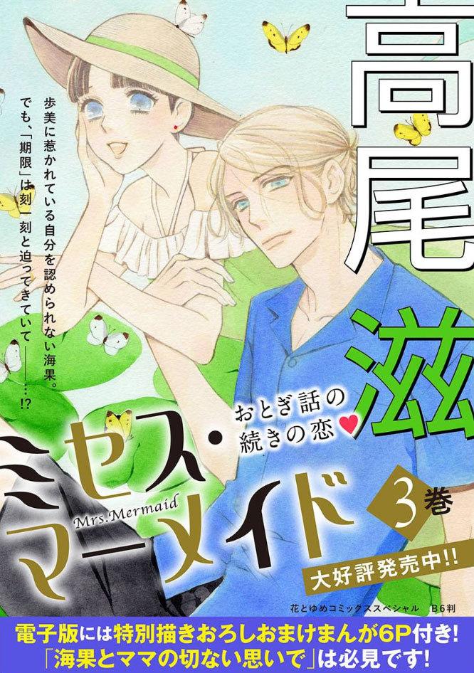 「花ゆめAi」と「恋する MOON DOG」本日公開です_a0342172_02453147.jpg
