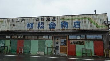 植松金物店がカフェ_a0064474_16445832.jpg