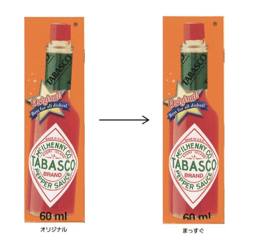 タバスコの瓶の写真はなぜ傾いているのか_b0141474_18275032.jpg