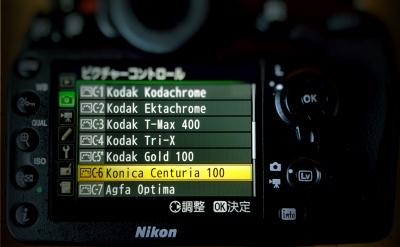 【おっ散歩カメラ放浪記:第10回】錦町公園と小西六フィルム_b0008475_08043595.jpg