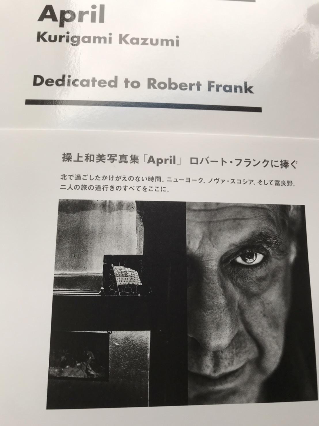 操上和美氏 写真展「April」@タカ・イシイギャラリー♪_d0339889_19321065.jpg
