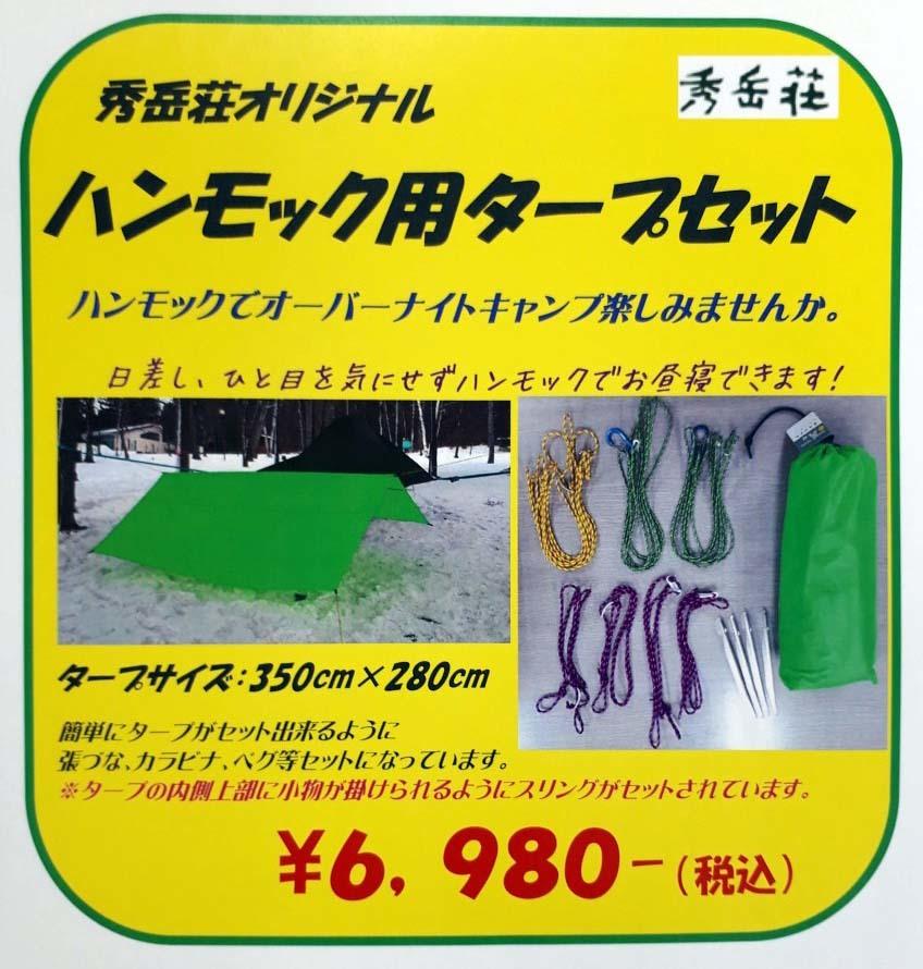 秀岳荘オリジナル ハンモック用タープセット! 『数量限定販売』_d0198793_18125565.jpg