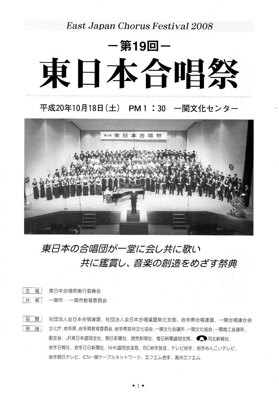 東日本合唱祭で うたいました♪_c0125004_17104516.jpg