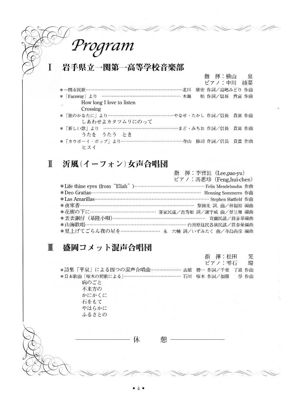 東日本合唱祭で うたいました♪_c0125004_17131981.jpg