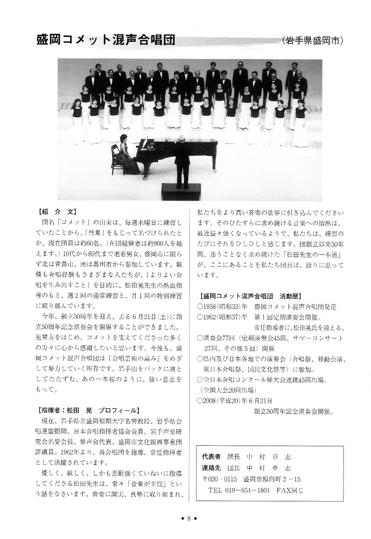 東日本合唱祭で うたいました♪_c0125004_17134523.jpg
