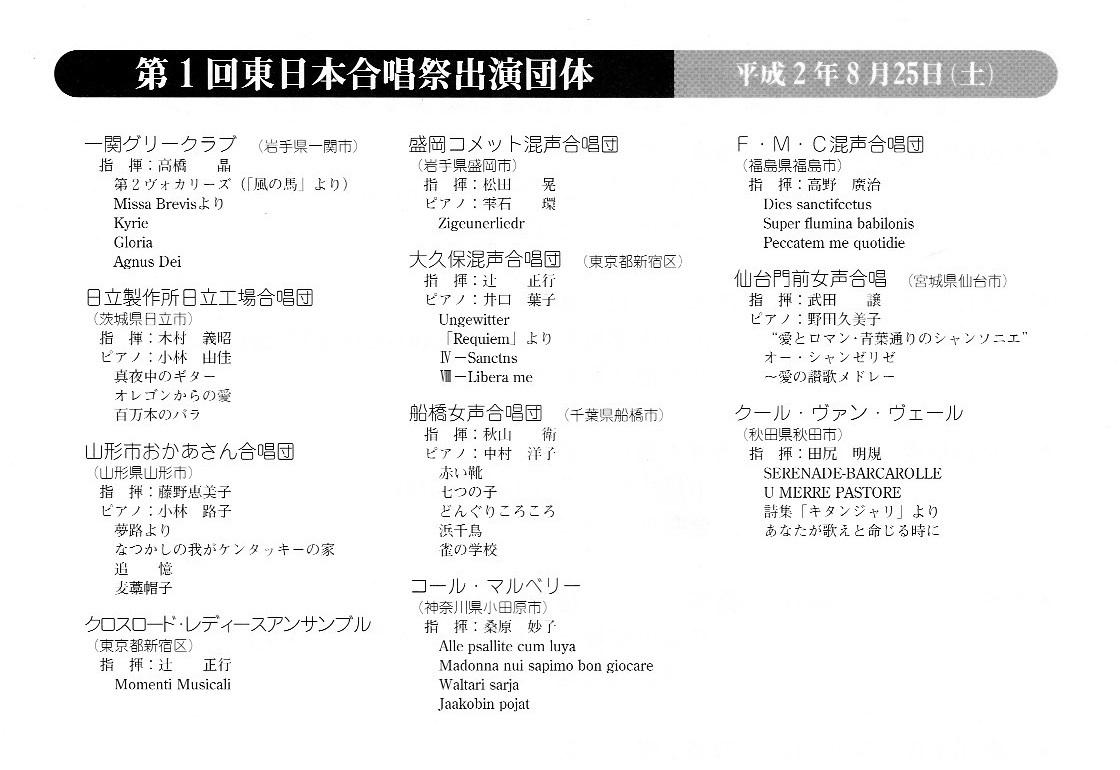 東日本合唱祭で うたいました♪_c0125004_17135872.jpg