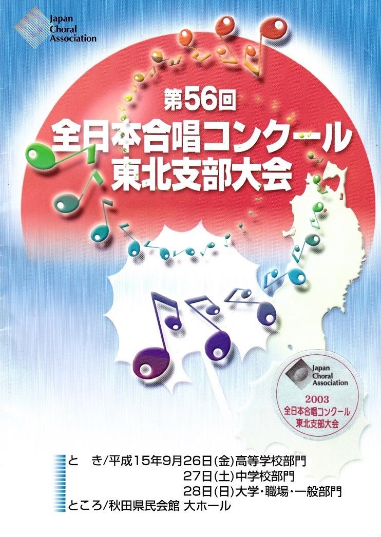 全日本合唱コンクール2003_c0125004_17515083.jpg